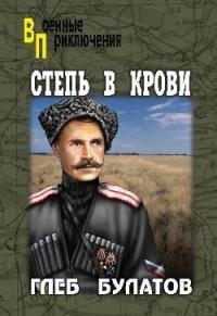 Глеб Булатов - Степь в крови