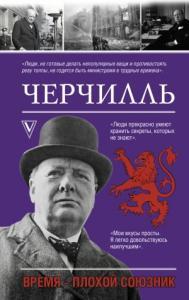 Черчилль. Время – плохой союзник