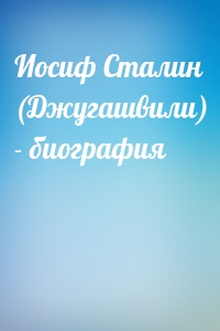 - Иосиф Сталин (Джугашвили) - биография