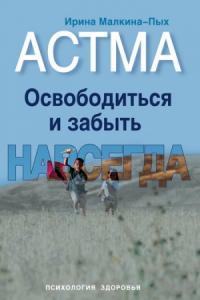 Ирина Малкина-Пых - Астма. Освободиться и забыть. Навсегда