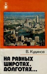 Владимир Кудинов - На разных широтах, долготах...
