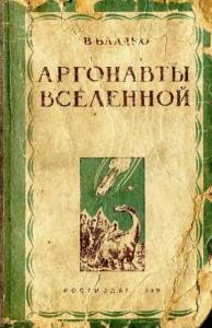 Аргонавты вселенной (редакция 1939 года)