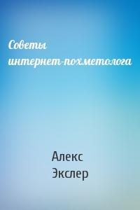 Алекс Экслер - Советы интернет-похметолога