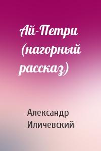 Ай-Петри (нагорный рассказ)
