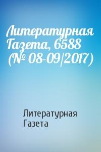 Литературная Газета, 6588 (№ 08-09/2017)