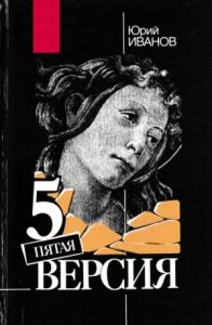 Юрий Иванов - Пятая версия