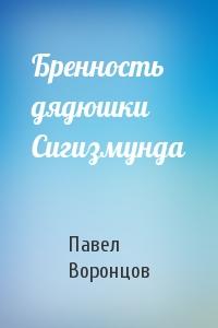 Павел Воронцов - Бренность дядюшки Сигизмунда