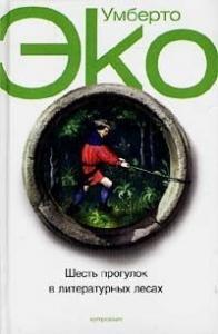 Шесть прогулок в литературных лесах