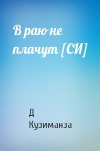 Д Кузиманза - В раю не плачут [СИ]