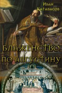 Блаженство по Августину