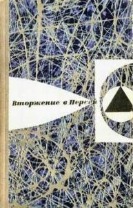 В мире фантастики и приключений. Выпуск 6. Вторжение в Персей. 1968 г.