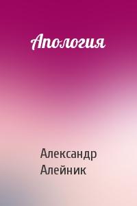 Александр Алейник - Апология