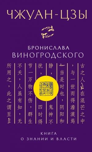 Чжуан-цзы Бронислава Виногродского