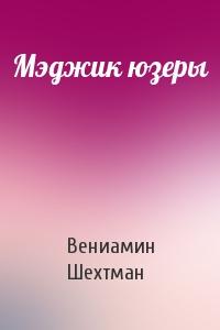 Вениамин Шехтман - Мэджик юзеры