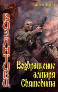 Алексей Борисов - Возвращение алтаря Святовита