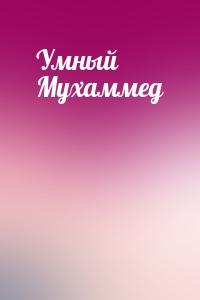 - Умный Мухаммед