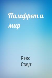 Памфрет и мир