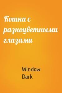 Window Dark - Кошка с разноцветными глазами