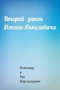Второй  закон  Джаги-Янкелевича