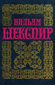 Шекспир В. Полное собрание сочинений в 14 томах. Том 2. Генрих IV (часть2); Генрих V; Генрих VI (часть 1)