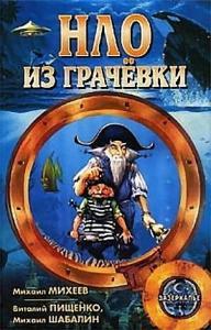 Михаил Михеев - Год тысяча шестьсот…