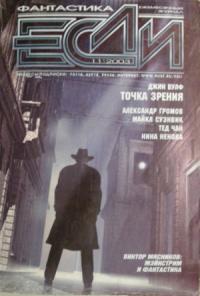 «Если», 2003 №11