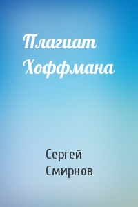 Сергей Смирнов - Плагиат Хоффмана