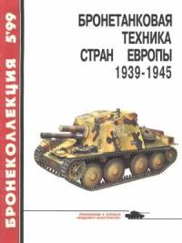 Бронетанковая техника стран Европы, 1939–1945