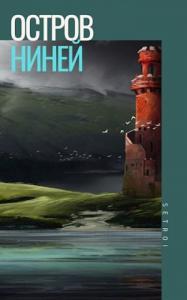 Александр Шаравар - Остров Ниней