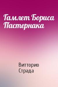 Гамлет Бориса Пастернака