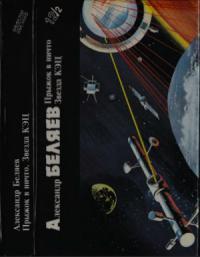Библиотека фантастики в 24 томах. Том 12 (2): Прыжок в ничто. Звезда КЭЦ