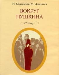 Вокруг Пушкина