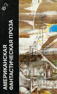 Американская фантастическая проза. Библиотека фантастики в 24 томах. Том 18 (2)