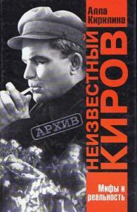 Неизвестный Киров