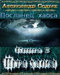 Демон. Книга 2. Игра хаоса.