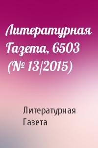 Литературная Газета - Литературная Газета, 6503 (№ 13/2015)