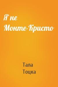 Я не Монте-Кристо