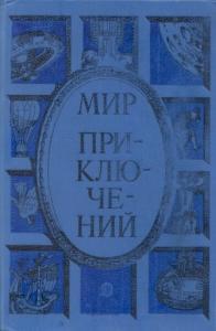 Мир приключений, 1985 (№28)
