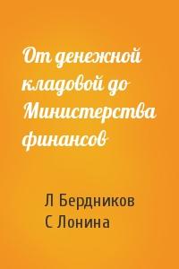 Л Бердников, С Лонина - От денежной кладовой до Министерства финансов