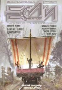 «Если», 2007 № 05