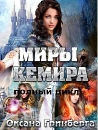 """Полный цикл """"Миры Кемира"""" (СИ)"""