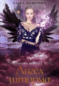 Ангел шторма