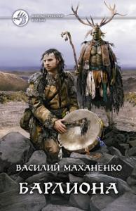 Путь шамана. Барлиона