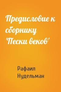 Предисловие к сборнику 'Пески веков'