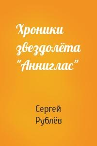 """Хроники звездолёта """"Анниглас"""""""