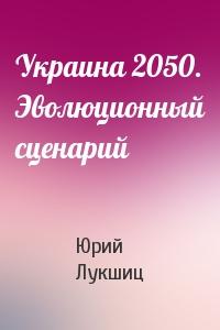 Украина 2050. Эволюционный сценарий