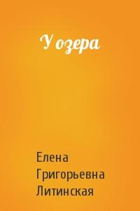 Елена Григорьевна Литинская - У озера