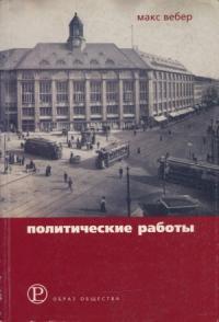 Политические работы 1895–1919