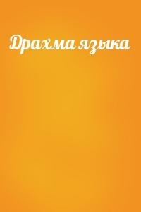 Драхма языка