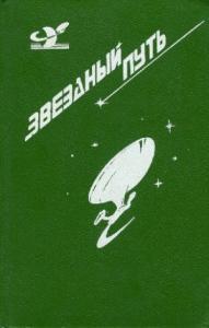 Звездный путь (сборник). Том 3